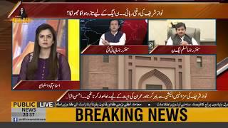 PTI leader Waleed Iqbal response after Sentences of Nawaz Sharif, Maryam Nawaz, suspended