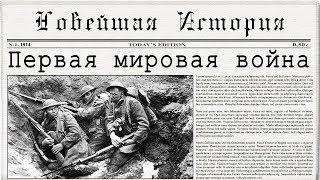 Первая мировая война (рус.) Новейшая история