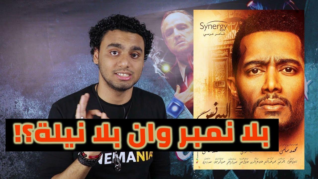 مسلسل البرنس لـ محمد رمضان .. دراما حقيقية ام تكرار معتاد؟!