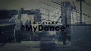 """Кастинг в проект """"Танцы на улицах"""". Промо танцевального проекта. Новосибирск. Брейк данс. Денсхолл."""