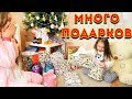 КВЕСТ ЧЕЛЛЕНДЖ Милана и Лика не Хотят Делиться Новогодними Подарками РАСПАКОВКА mp3