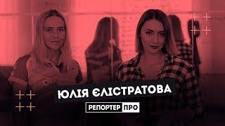 Репортер Про / Юлія Єлістратова