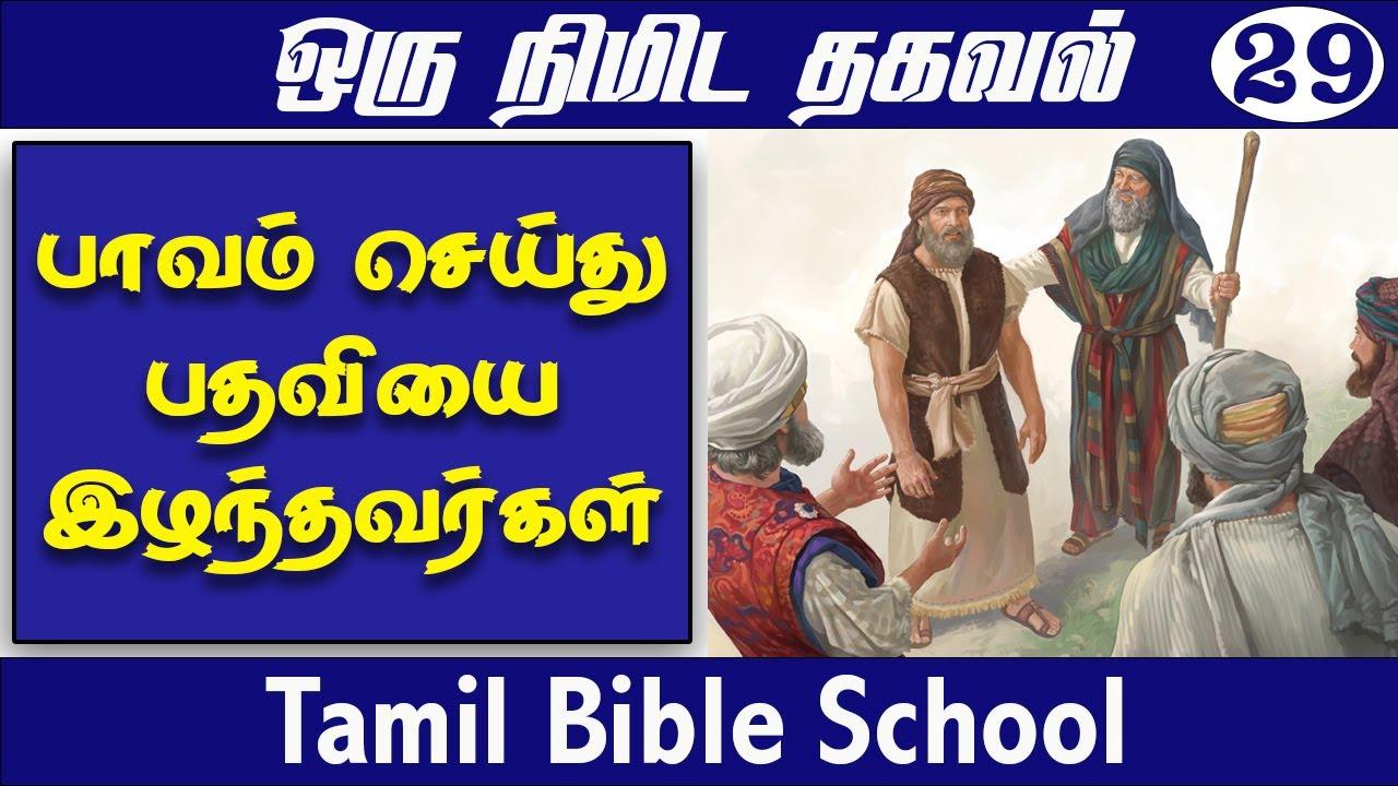 பாவம் செய்து பதவியை இழந்தவர்கள் | CHRISTIAN MESSAGES | TAMIL BIBLE SCHOOL STORIES | SHORTS PEBBLES