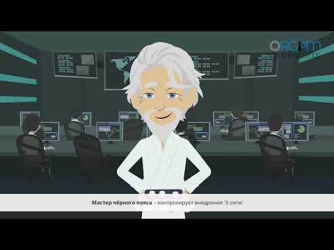 Бережливое производство 6 sigma: обучающее видео