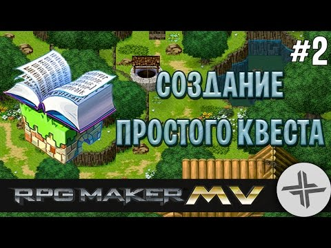 RPG MAKER MV♦УРОК #2♦СОЗДАНИЕ ПРОСТОГО КВЕСТА