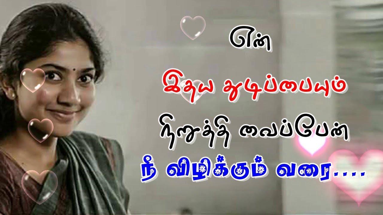 Whatsapp Status Tamil Kathal Kavithai Love Quotes Kutty