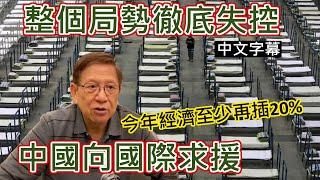 中文字幕-今晚疫情的爆發如同武漢之後再封13城的那天-整個局勢徹底失控-中國向國際求援-今年經濟至少再插20-蕭若元-理論蕭析-2020-02-05