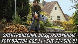 видео Электрический воздуходув STIHL BGE 81