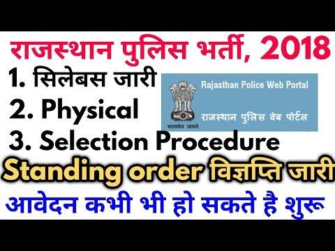 खुशखबरी राजस्थान पुलिस कांस्टेबल Standing order विज्ञप्ति जारी   Rajasthan police vacancy 2018