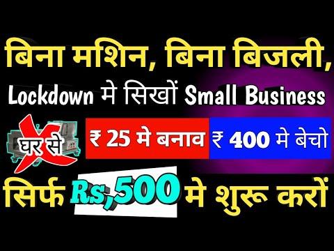 Small Business सिर्फ Rs,500 मे शुरू करो, बिना मशिन का बिजनेस।new Business Ideas 2020, Business Ideas
