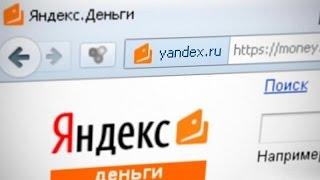 Обман Яндекс Денег НОВЫЙ РАБОЧИЙ СПОСОБ ! Как сделать себе именной счёт в Яндекс в Беларуси !