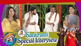 F2 Movie Team Most Funny Interview | Venkatesh, Varun, Tamannaah, Mehreen, Jhansi | Vanitha TV