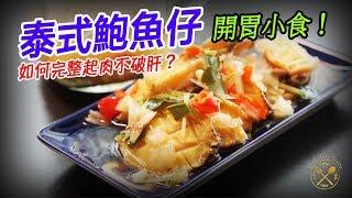 【開胃小食!泰式鮑魚仔】鮑魚如何完整起肉不破肝?父親節快樂 - Abalones in Thai Style (Happy Father's Day!)