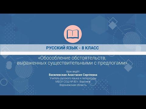 РУССКИЙ ЯЗЫК – 8 класс, «Обособление обстоятельств, выраженных существительными с предлогами»