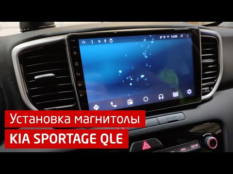 Установка магнитолы IQ NAVI на Андроиде для KIA SPORTAGE QLE