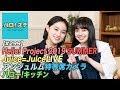 【ハロ!ステ#299】Hello! Project 2019 SUMMER!Juice=Juice LIVE、ハロー!キッチン、アンジュルム 日本武道館特等席!MC:佐々木莉佳子&上國料萌衣