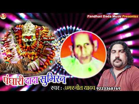 दर्शन दे दा मयारीया धीरे धीरे पंधारी दादा सुमिरन  -भाग 3 Amarjeet Yadav - Bhojpuri Song 2019