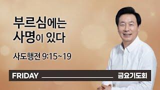 [오륜교회 금요기도회 김은호 목사 설교] 부르심에는 사명이 있다 2021-07-16