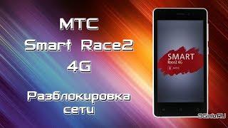 МТС Smart Race2 4G. Разблокировка сети
