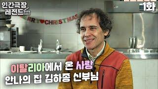 [인간극장 레전드 #85-1] 이탈리아에서 온 사랑❤ 안나의 집 김하종 신부님 | 신부님, 산타 신부님 (1…