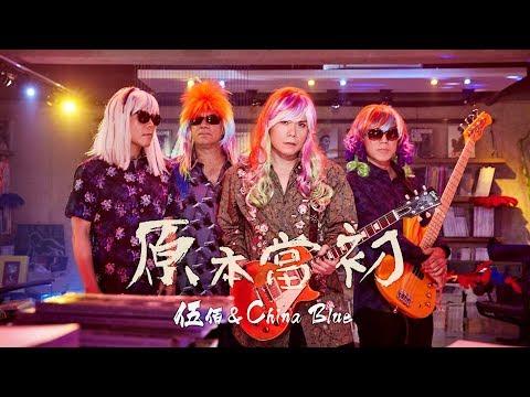 伍佰 & China Blue【原本當初】 Official Music Video