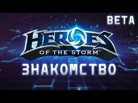 видео: Знакомимся с heroes of the storm