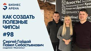 Бизнес Арена. Как создать производство полезных чипсов — Сергей Гайдай, Павел Себастьянович