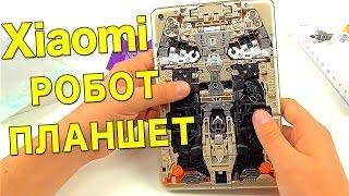 Xiaomi MIPAD - РОБОТ ПЛАНШЕТ