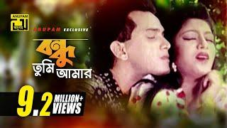 Bondhu Tumi Amar | বন্ধু তুমি আমার | Salman Shah & Shabnur | Shakila zafar & Milu | Bikkhov