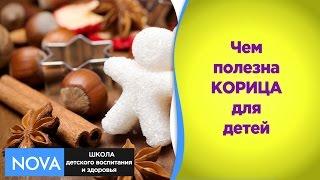 Полезные свойства корицы! Очень полезна для детей #детскоездоровье Корица!