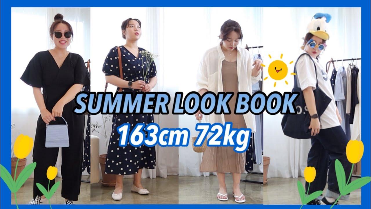 163cm 72kg 통통녀의 먹는게 가장 쉬웠던 유튜바의 룩북 도전기 (여름 데일리룩, 팔뚝살,목짧음,어깨넓음 체형커버 팁)