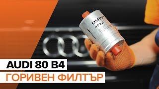 Смяна Горивен филтър на AUDI 80: техническо ръководство