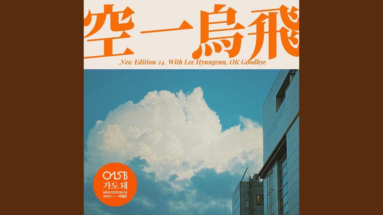 015B - OK Goodbye (Feat. Lee Hyungeun)