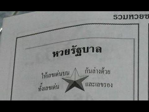 เลขเด็ดงวดนี้ หวยรัฐบาล 16/03/58