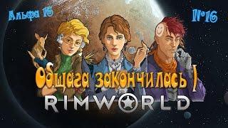 RimWorld - Общага закончилась ) - №16