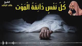 الشيخ خالد الراشد الموت - موعظة تهز القلوب