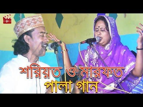 Bangladeshi Pala Gaan | Bangla Baul Song