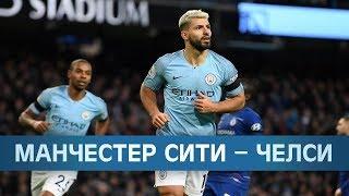 видео: Манчестер Сити — Челси 6-0, голы. Чемпионат Англии. АПЛ, 26-й тур.