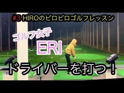 ゴルフレッスン3回目にしてこのスイング!【③HIROのピロピロレッスン#3】