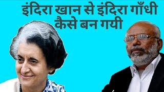 Indira khan se indira gandhi kaise ban gayi V L Matang veer savarkar GAY tha