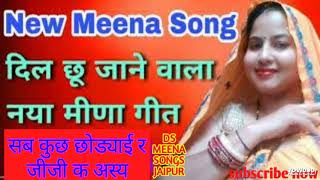 Meena geet_मीणा गीत 2019_ रोतो छोड़गी भायेली_meena song meena* meena song mp3* meena song dj* meena