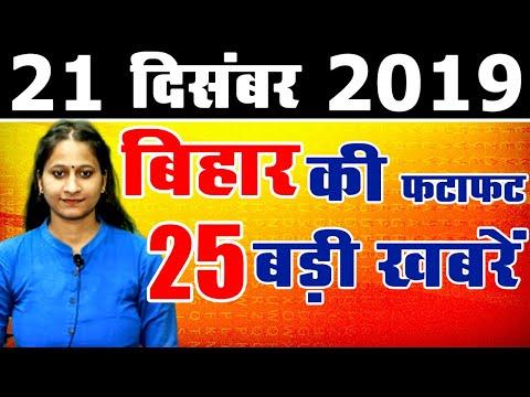 Daily Bihar today news of all Bihar districts Video in Hindi.Latest,fast news of patna & Gaya