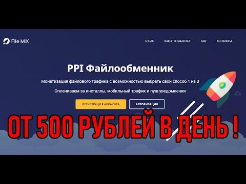 НОВЫЙ ФАЙЛООБМЕННИК FILE MIX ОТ 500 РУБЛЕЙ В ДЕНЬ