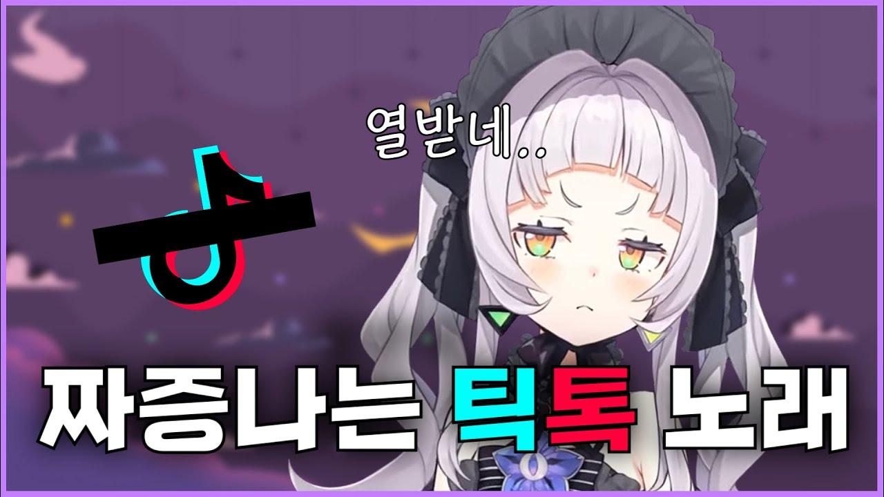 열받는 틱톡 노래 [홀로라이브 / 무라사키 시온]