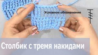 Онлайн школа вязания. Урок 9. Столбик с тремя накидами