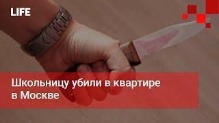 Школьницу убили в квартире в Москве