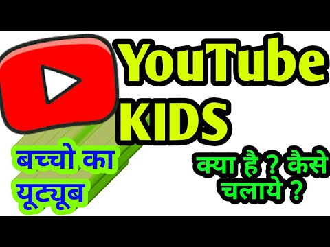 How To Use Youtube Kids App