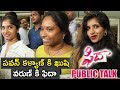 Fidaa Movie Public Talk | Public Review | Fidaa Talk | Fidha Public Response |Varun Tej,sai pallavi