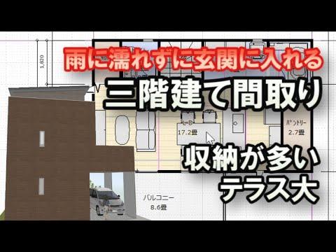 雨に濡れずに玄関に入る住宅プラン パントリーや土間収納、リビング収納など収納が多くテラスの広い3階建て間取り図 Clean and healthy Japanese house floor plan