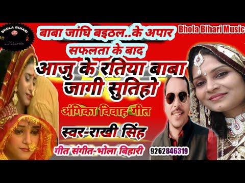 Angika Vivah Song=आजु के रतिया बाबा=aaju Ke Ratiya Baba=Rakhi Singh,Bhola Bihari Shadi Song